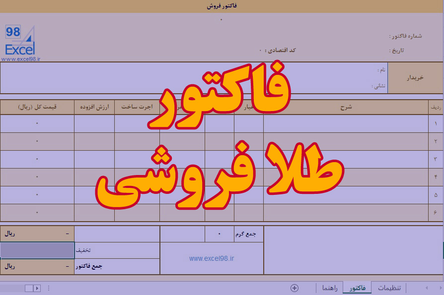 "<span itemprop=""name"">فاکتور طلا فروشی</span>"