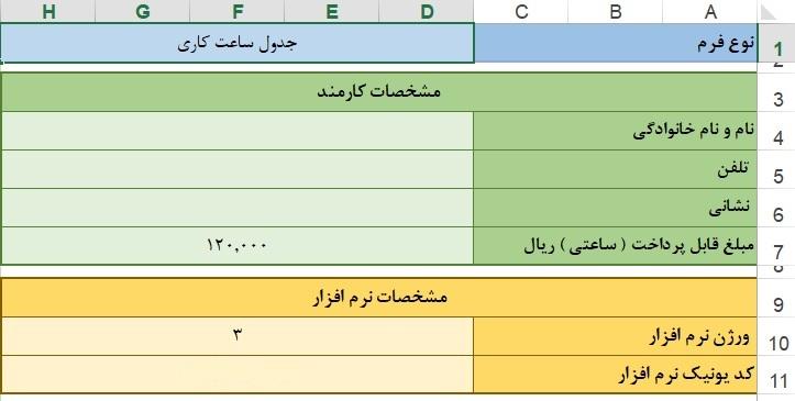 جدول ساعت کاری