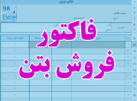 """<span itemprop=""""name"""">فاکتور فروش بتن</span>"""